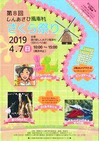 4/7道の駅しんあさひ風車村チラシ