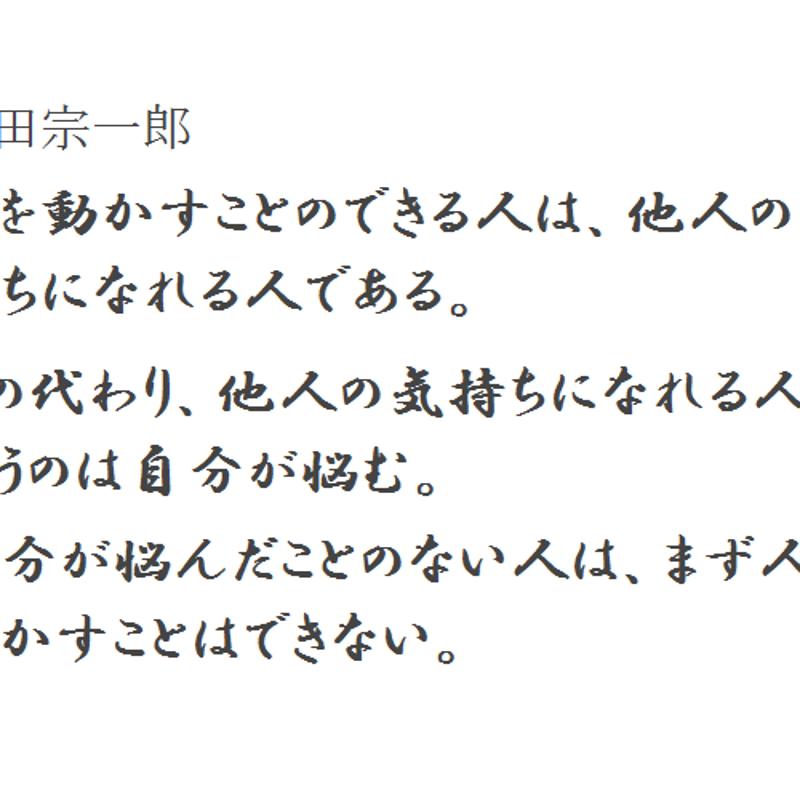 英語 本田宗一郎 名言 名言+Quotes 「学べる・活かせる名言集!