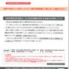 中国電力管内も出力抑制準備の画像
