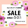 【期間延長】春ビックセール‼グログラン、サテンなど、全商品5~50%OFF!!~4/30まで‼の画像