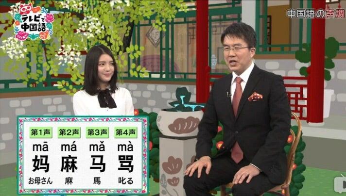 Nhk 中国 語 テレビ