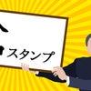 ♪祝!新元号♪★無料素材★[令和 スタンプ]のご紹介♩(ポイントダウンロード)の画像