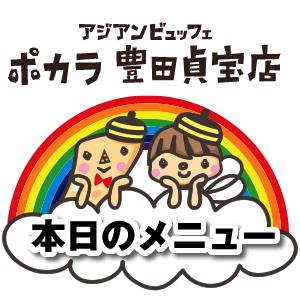 アジアンビュッフェポカラ豊田貞宝店 本日のメニュー