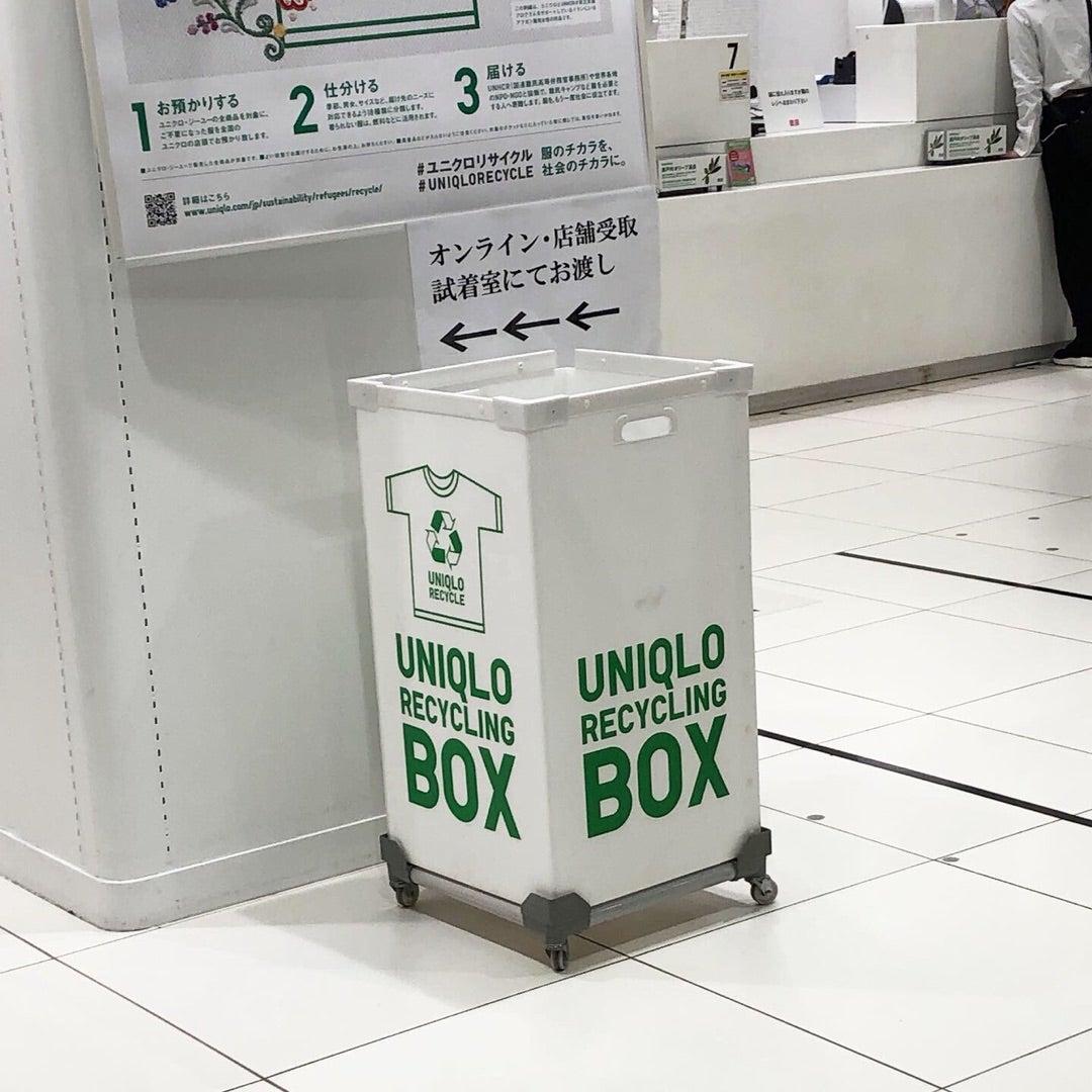 ユニクロ 古着 回収 2020 衣料品引き取りリサイクル「エコロモ...