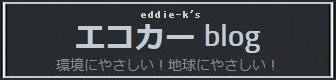 eddie_k's エコカー blog
