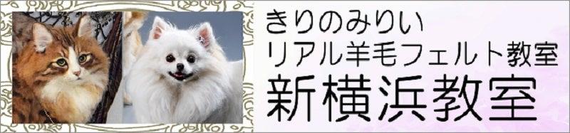 受講募集「羊毛フェルト 犬と猫の肖像」特別レッスン開催・きりのみりい羊毛フェルトの記事より