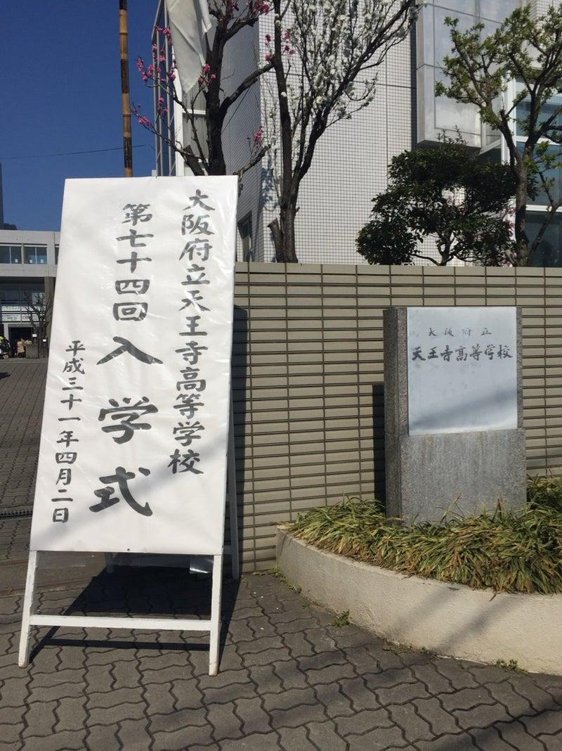 大阪 府立 天王寺 高校