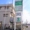 あしかが整骨院 駐車場→入口までのご案内の画像