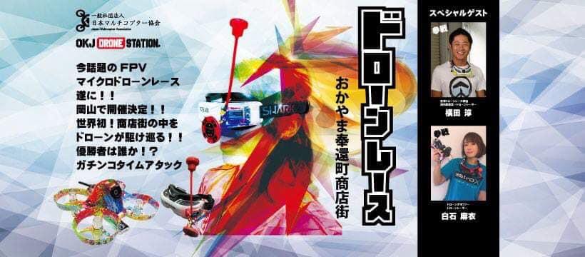 5月に岡山駅の商店街でTinywhoop(タイニーウープ)マイクロドローンレースがあります!