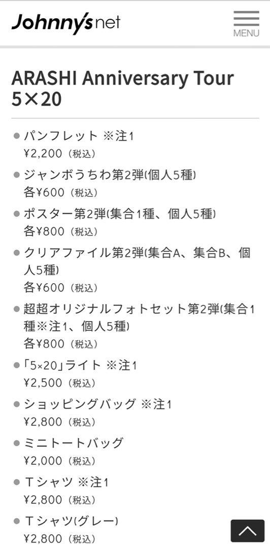 20 グッズ 第 2 弾 嵐 5