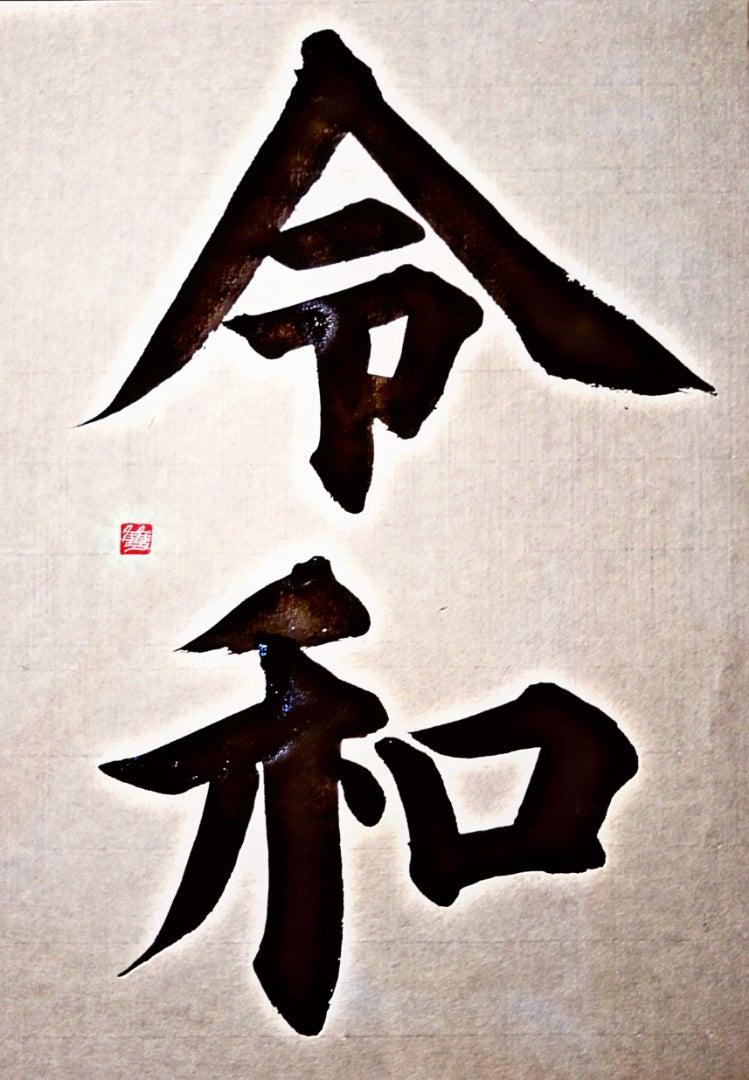 武田双鳳の「そうほう録」新元号「令和」~習字バージョン