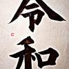 新元号「令和」~習字バージョンの画像