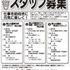 栗山公園スタッフ募集のお知らせ(平成31年)の画像