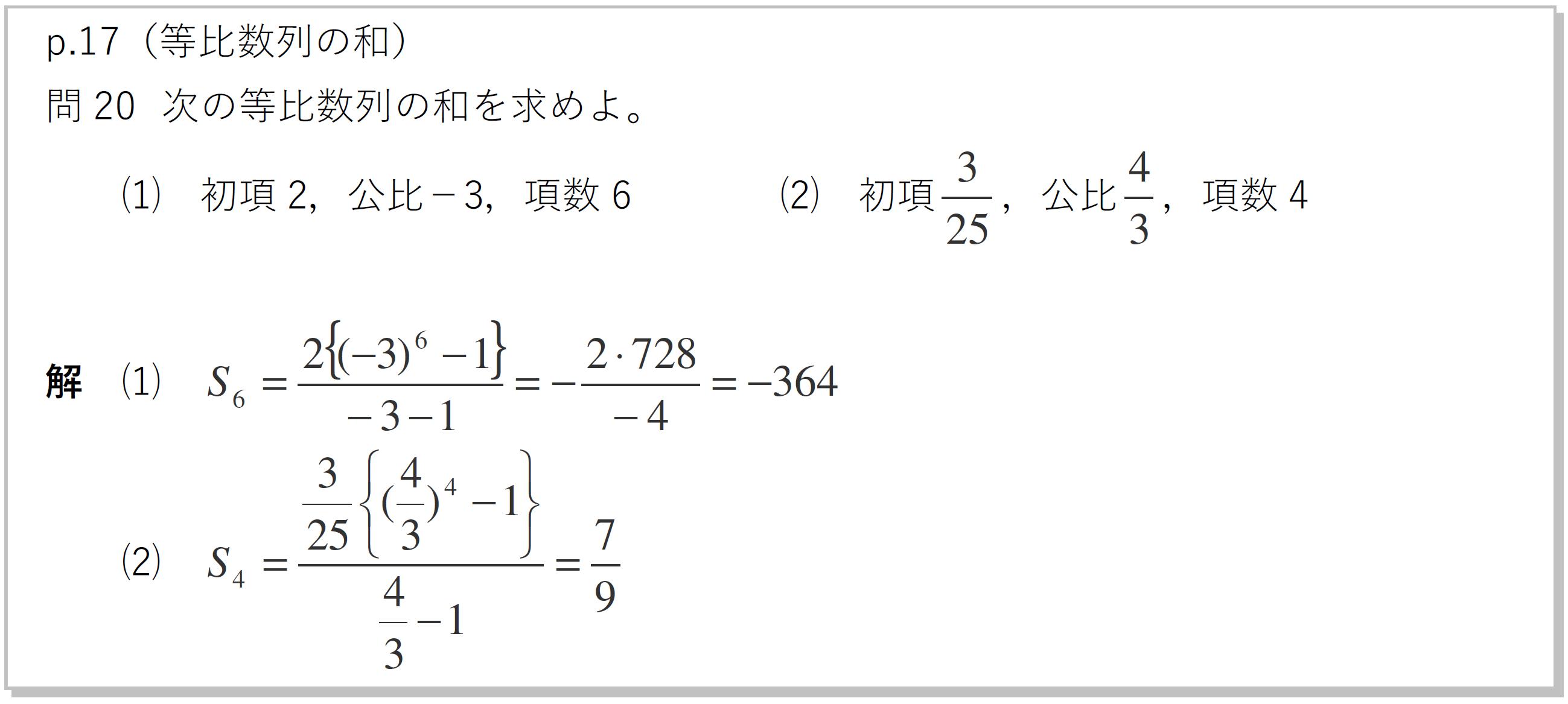 数列 等 の 和 比