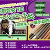 高野智央 チャレンジマッチの画像