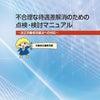 新元号「令和」決定 ~「業務取扱要領」「マニュアル」の公開の画像
