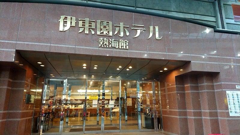 伊藤園 ホテル 熱海 館