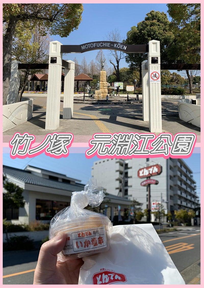 とんでんの塩辛☆桜を観に竹ノ塚の元淵江公園に行って来ました!タイ古式&足つぼ&オイルマッサージ9