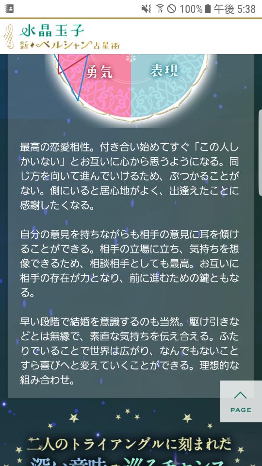 村上太啓と嵐の櫻井翔君の水晶玉子の新ペルシャ占いの写真 | 太啓のブログ