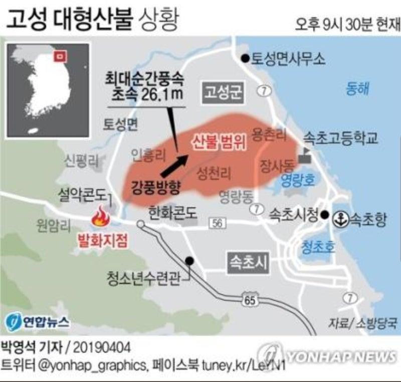 江原道の山火事のニュースとJUNH...