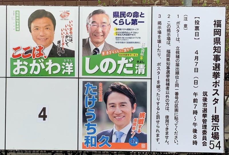 知事 選挙 県 福岡
