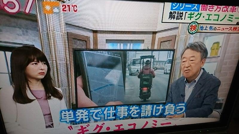 池上 彰 の ニュース 検定