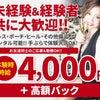 【求人情報】体験時給4,000円+高額バック!キャスト募集中!の画像
