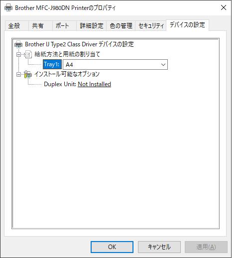 ブラザー プリンター 印刷できない