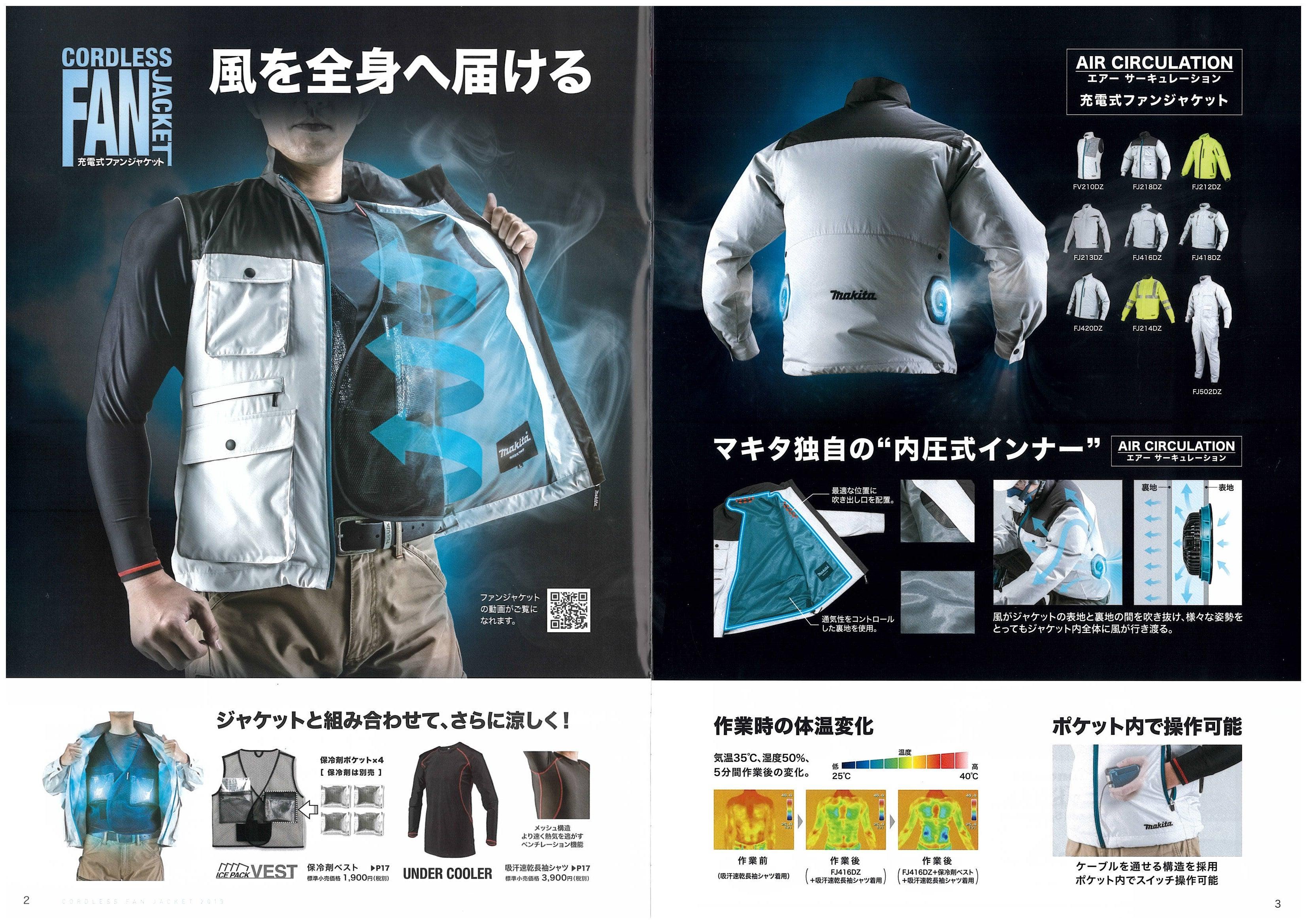 bb543db494d887 マキタ 充電式ファンジャケットシリーズ | 増田伊ブログ