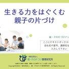 お子さんOKのお片づけ講座「生きる力をはぐくむ親子の片づけ」の記事より