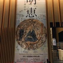 明恵の夢と高山寺