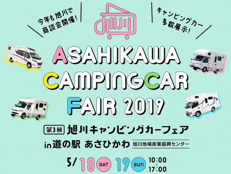 第3回旭川キャンピングカーフェア2019