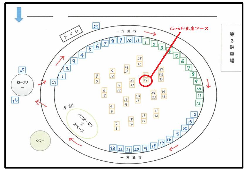 <イベント>「さんぶ桜の森のマルシェ」明日です!
