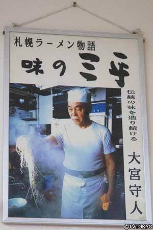 札幌味噌file No.5 | 札幌拉麺食...