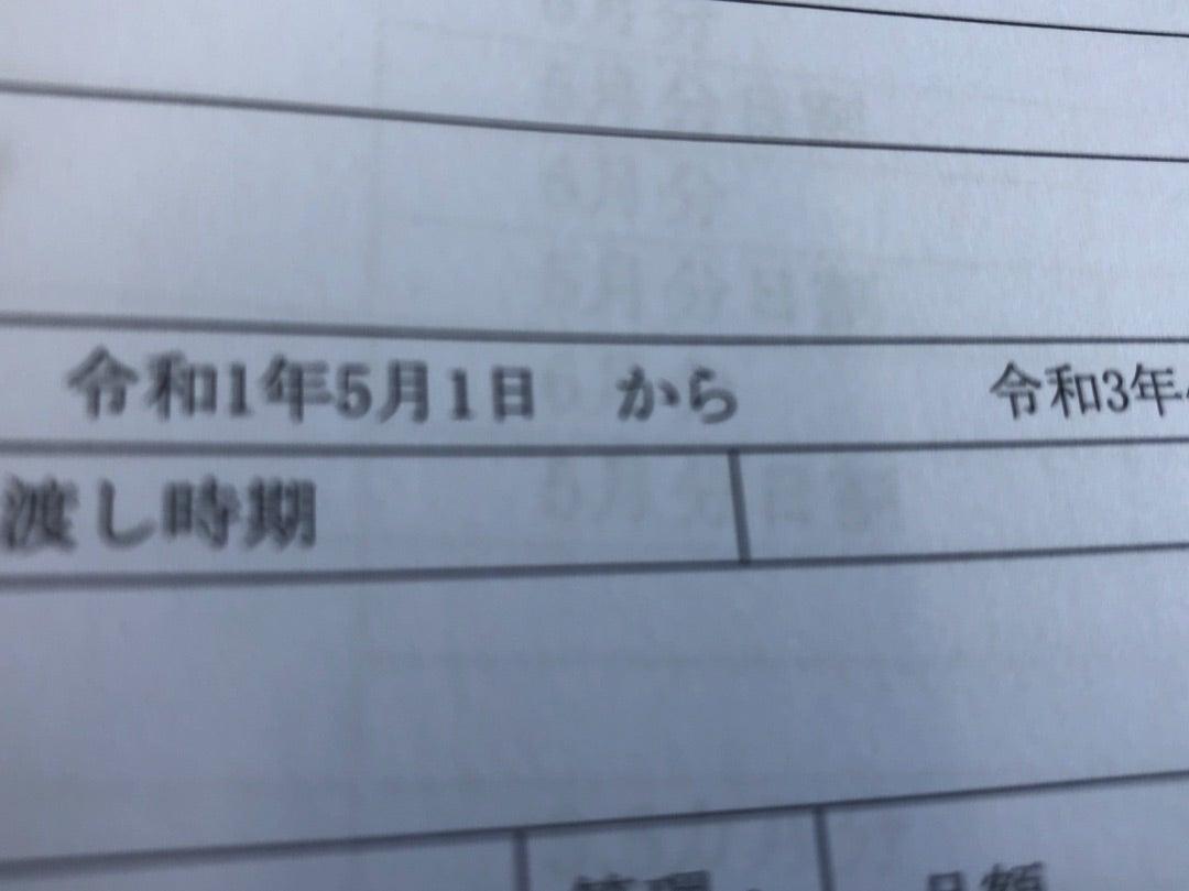 令和1年5月1日に令和元年5月1日