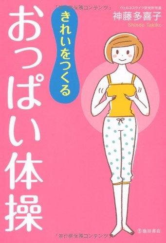 きれいをつくるおっぱい体操 神藤多喜子著