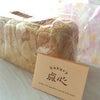 おすすめ!フワフワの無添加食パンの画像