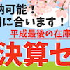 平成最後の大決算セール!!!の画像