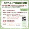 フット検定|フェリスネイルスクール|東京の画像