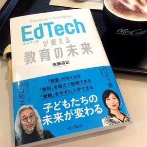 新しい時代を生きぬくために「EdTechが変える教育の未来」をおすすめします!の画像