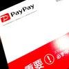PayPayデビュー最近はセミナー料金の当日払いもOKにしているので、セミナー料金のお...の画像