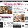 「こだわりのキッチンで暮らす」体感会&相談会&カタログカフェの画像