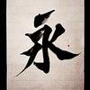 永字八法とは身体感覚の極意なり。の画像