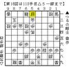 「第4回 江の島将棋頂上決戦」レポート Page5の画像