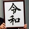 令和時代の日本のまじめな話(円の価値に見る日本の価値)の画像