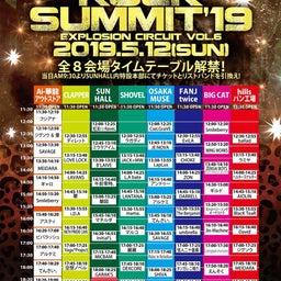 画像 2019.5.12(日)KANSAI ROCK SUMMIT 19 全8会場タイムテーブル公開! の記事より 1つ目
