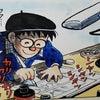 漫画家になれて幸せ(・_・?)の画像