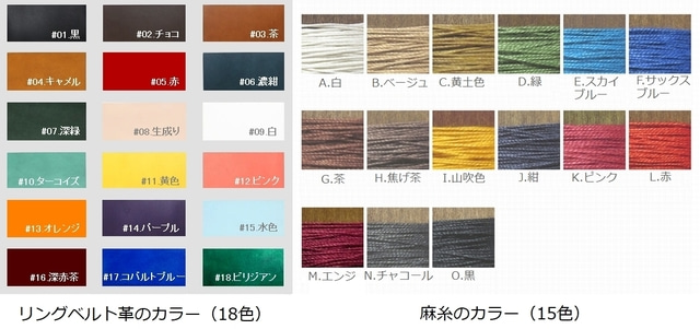 リングベルト、麻糸のカラー