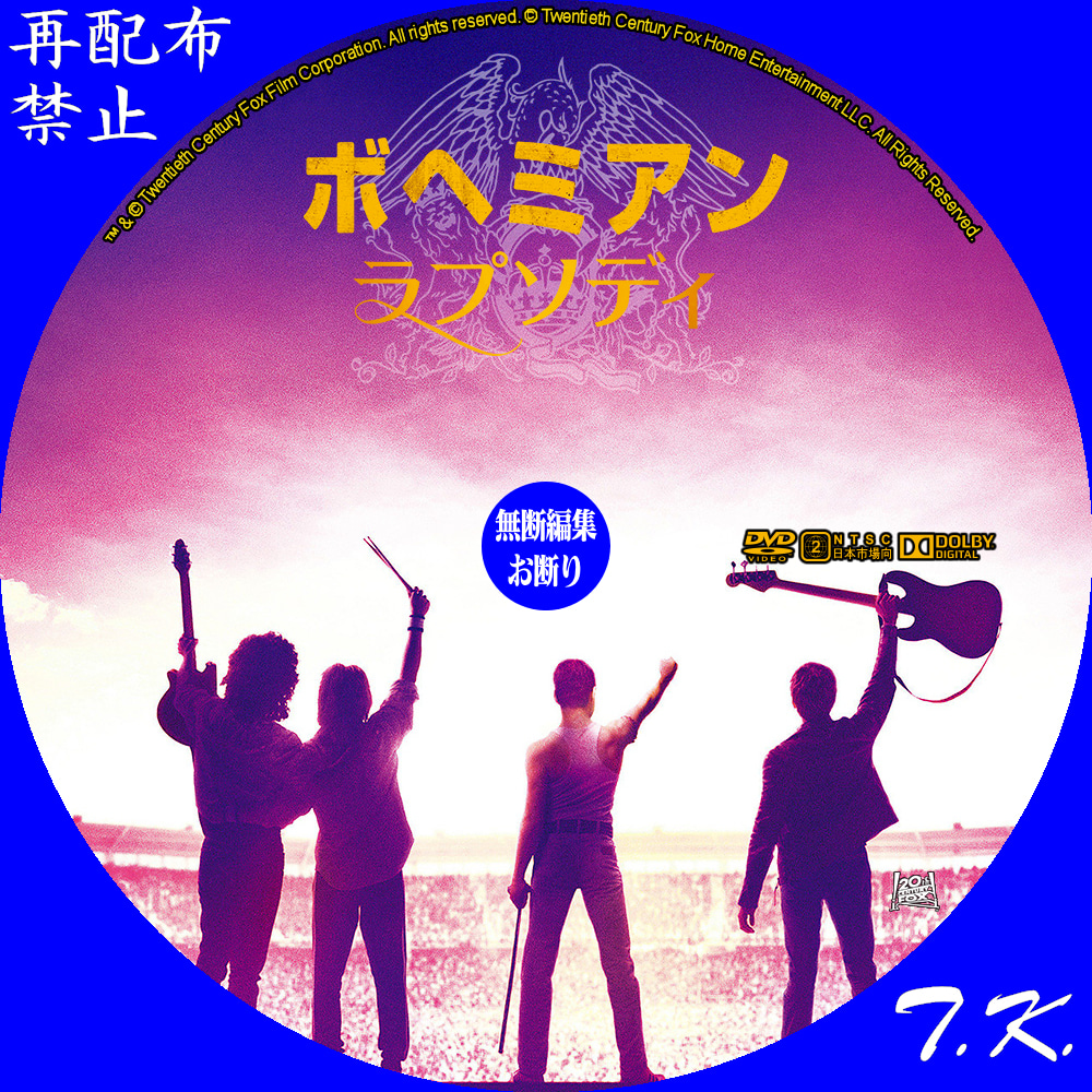 映画『ボヘミアン・ラプソディ』 DVD/BDラベル Part.5