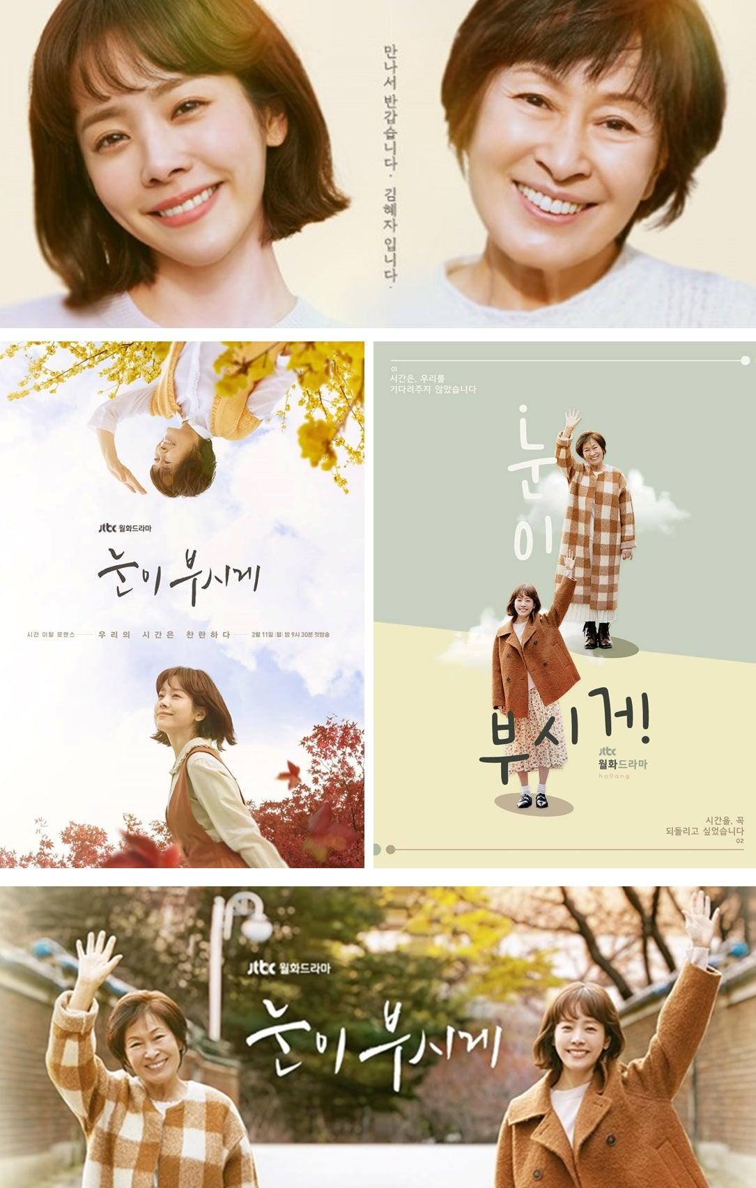 眩しくて見終わってネタバレなし感想 고마워コマウォ 韓国ドラマ